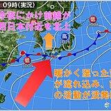 四国地方 あす午前中にかけ太平洋側を中心に大雨に警戒