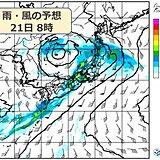 21日 強雨のエリアは西日本から東日本へ 各地の雨のピークは?