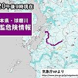 熊本県 球磨川 氾濫危険情報発表