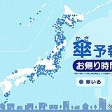 21日 お帰り時間の傘予報 近畿~北海道を中心に広く雨 雷雨や激しい雨も