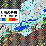 関東や福島県でも雨雲が発達するおそれ 土砂降りの雨の所も 沿岸部は強い風にも注意