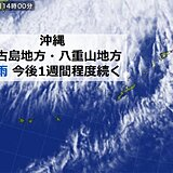 梅雨なのに「宮古島地方と八重山地方の少雨に関する沖縄地方気象情報」