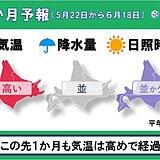 北海道の1か月予報 この先1か月も気温は高く経過