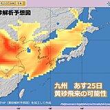 九州 梅雨空戻りひんやり あす25日は濃い黄砂飛来か