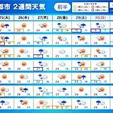 「2週間天気」 27日は大雨の恐れも 関東甲信の梅雨入りはいつ?
