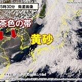 あす25日 広範囲の黄砂 夏のような暑さ 急な強い雨に注意