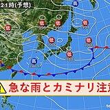25日 晴れても 大気の状態が不安定 急な強い雨や雷雨も