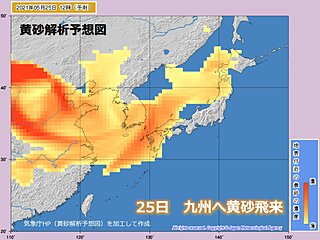 九州 25日黄砂飛来の可能性 14年ぶりの多さか