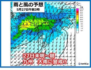 九州 27日梅雨前線活発 警報級の大雨のおそれ