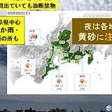 東海地方 25日内陸部で雨の所も 夜は各地黄砂に注意