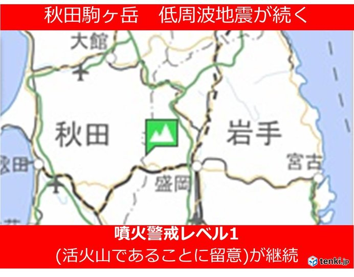 秋田駒ヶ岳 カルデラ付近で地震続く