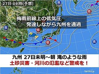 九州 27日昼前にかけて大雨 短時間で土砂災害などの危険高まるおそれ