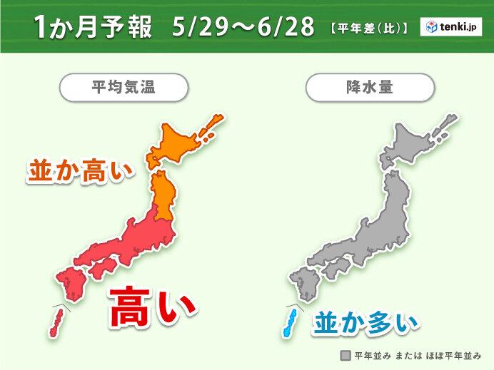 今年の梅雨の特徴は 関東甲信~東北の梅雨入りも近づく 1か月予報