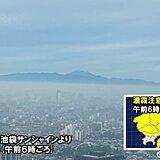 関東地方 濃霧発生 見通しの悪さにご注意を!