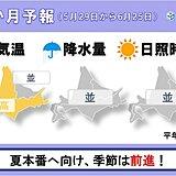 北海道の1か月予報 6月後半は気温が高めに。