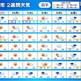 2週間天気 来週は梅雨空が戻り大雨の恐れも 関東甲信の梅雨入りは?