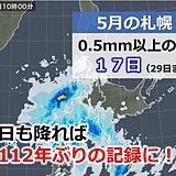 札幌で約1世紀ぶりの記録か 5月は記録的な雨の日数に
