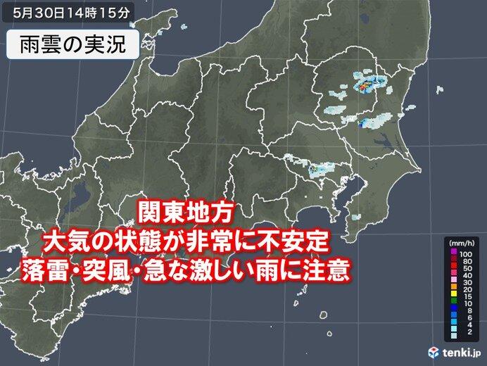 関東 天気急変 東京都内でも雨雲発達中 夜遅くにかけて激しい雨・落雷・突風に注意