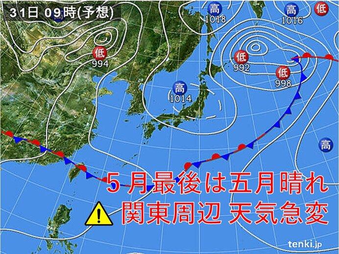 31日 5月の最後は五月晴れ 関東周辺天気急変