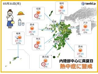 九州 31日梅雨の晴れ間 気温30度超え 熱中症に警戒を