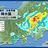 関東甲信 午後は天気の急変に注意 激しい雨や雷雨の所も 都心も夜は傘が必要