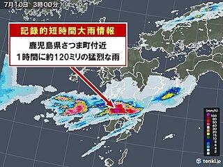 鹿児島県で一時間約120ミリ「記録的短時間大雨情報」