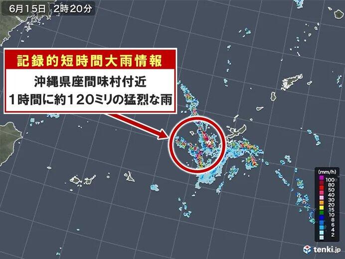 沖縄県座間味村付近で約120ミリ「記録的短時間大雨情報」