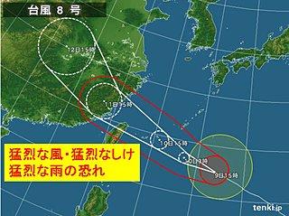 非常に強い台風8号 猛烈な風や雨の恐れ