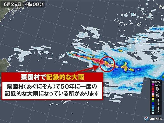 沖縄県粟国村で 50年に一度の記録的な大雨