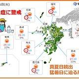 九州 1日 35度に迫る暑さの所も 熱中症に警戒