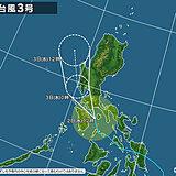 台風3号 フィリピンを北上し熱帯低気圧に変わる予想 台風でなくなっても注意