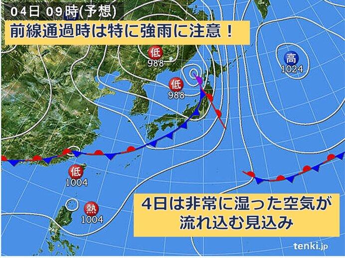 4日金曜日は再び大雨の恐れ