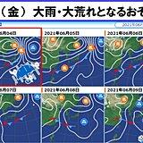 東北 4日(金)は大雨・大荒れのおそれ 仙台も雨・風ともに強まる