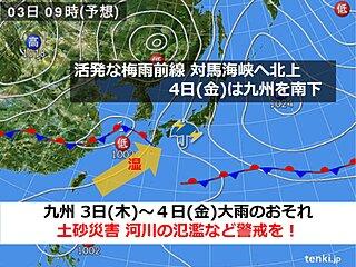 九州 3日(木)から4日(金) 大雨に警戒を