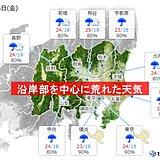 関東 あすの夜から次第に雨 あさっては荒れた天気になる恐れも