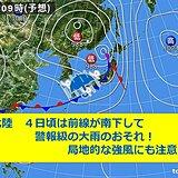 北陸 梅雨入り前でも 4日(金)は再び大雨に要警戒!