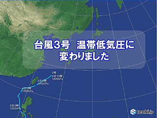 台風3号 温帯低気圧に変わりました