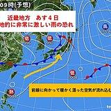 関西 あす4日は大雨となる恐れ