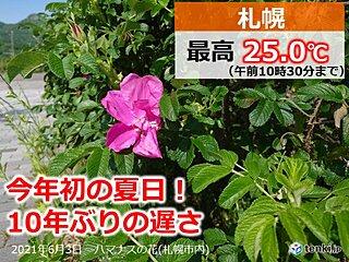 札幌で今年初の夏日 6月の初夏日は10年ぶり