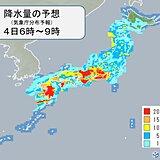 4日(金)にかけて「警報級の大雨」の恐れ 通勤時間帯も非常に激しい雨に警戒