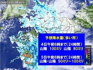 中国地方 今夜遅くからあす(4日)明け方にかけて局地的に激しい雨 大雨のおそれも