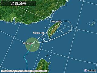 台風3号 熱帯低気圧に変わる予想だが 沖縄は大雨のおそれ 土砂災害など十分注意