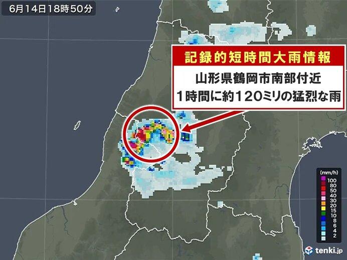 山形県鶴岡市南部付近で約120ミリ「記録的短時間大雨情報」