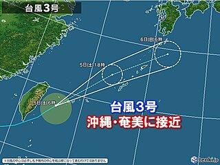 5日(土) 台風3号が沖縄や奄美に接近 北海道も夏日に