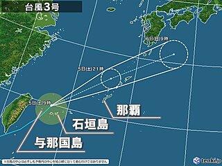 台風3号が沖縄に接近 石垣島など先島諸島が強風域に 滝のような雨も