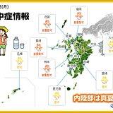 九州 今週は梅雨の中休みで気温上昇 熱中症に警戒を