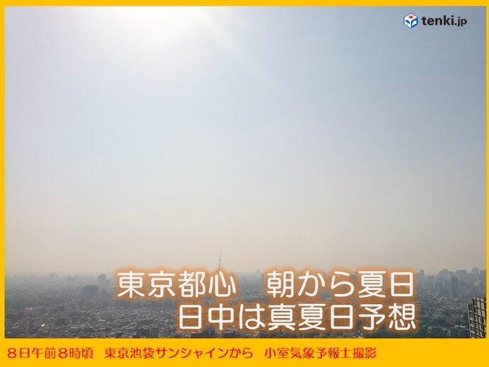 東京 8時前に25℃以上 早くも夏日 午後は急な雨に注意を