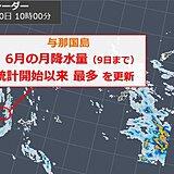 梅雨空続く沖縄 与那国島は6月の降水量がすでに統計開始以来最多に