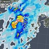 九州 週末にかけて大気不安定 局地的に大雨のおそれも