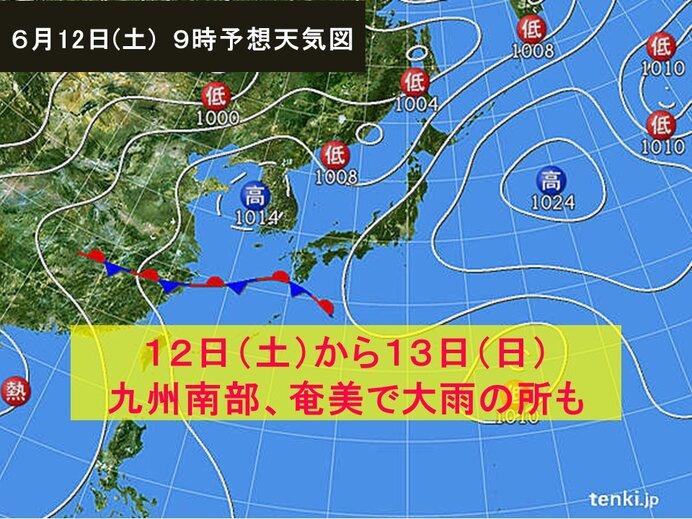 あす12日(土)からあさって13日(日) 九州南部や奄美で大雨の所